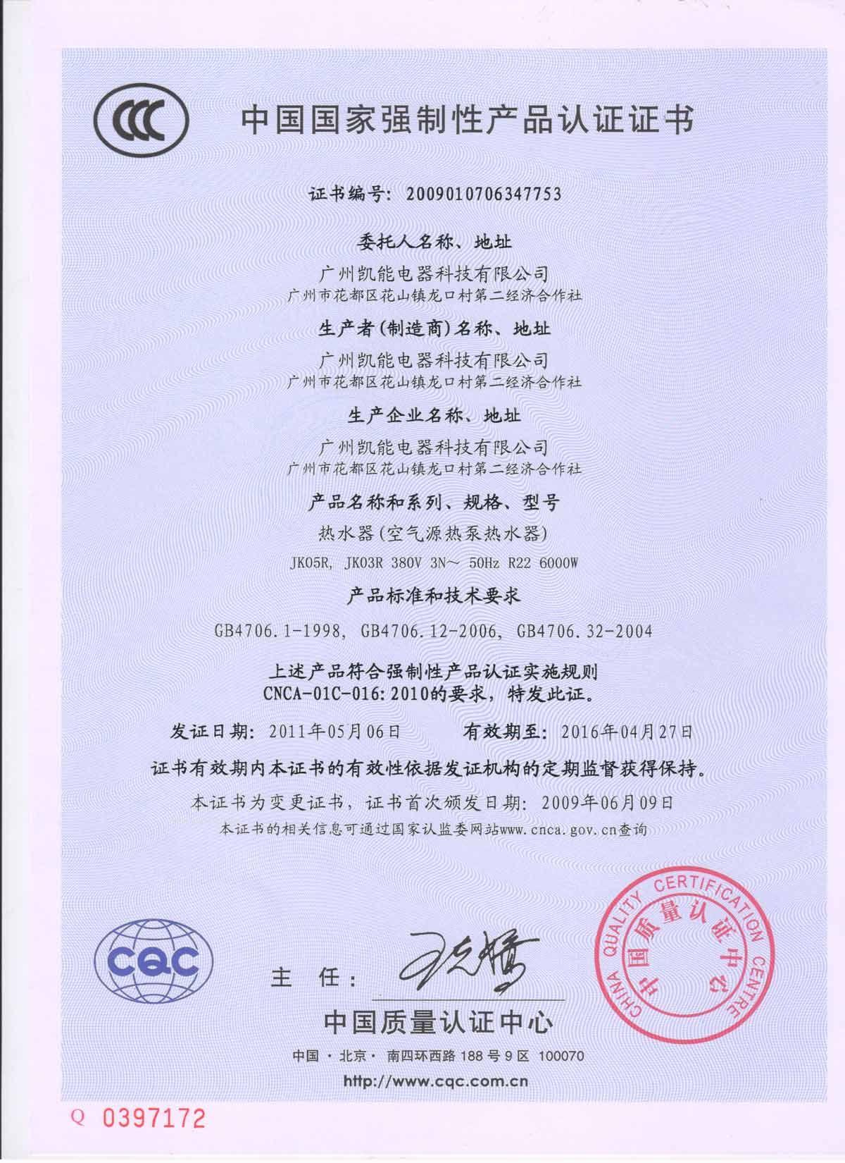 China Compulsory Certification Certificate | Uni-World Services CO.LTD