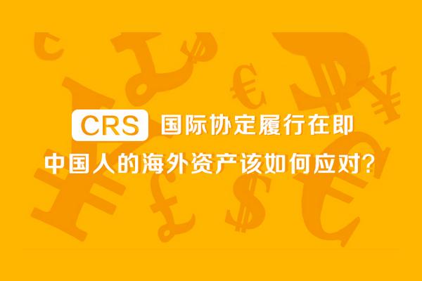 CRS协定履行在即 中国海外投资如何应对